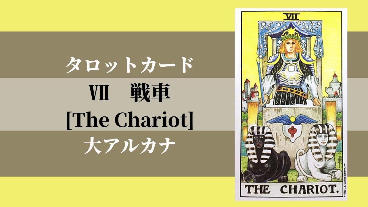 タロットカード Ⅶ 戦車 [The Chariot]