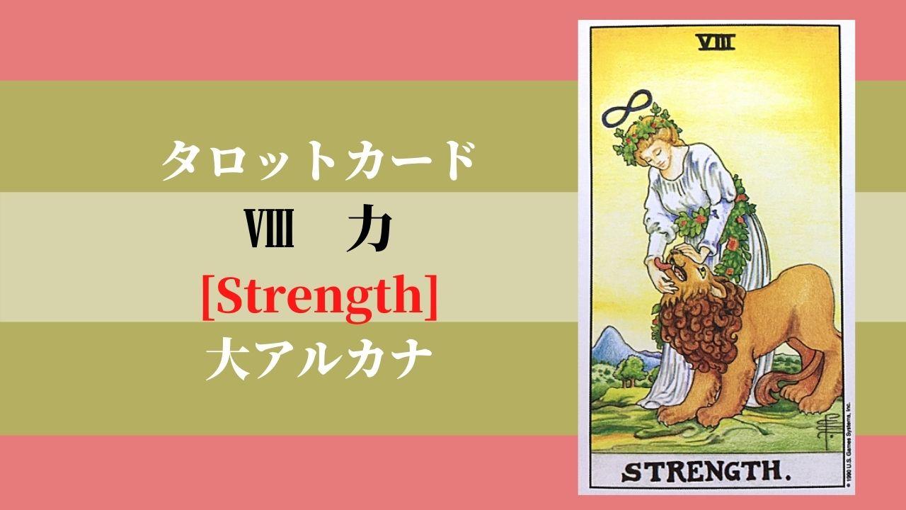 タロットカード Ⅷ 力 [Strength] 大アルカナ (1)