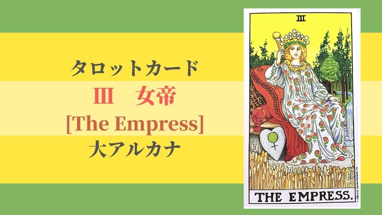 タロットカード Ⅲ 女帝 [The Empress] 大アルカナ