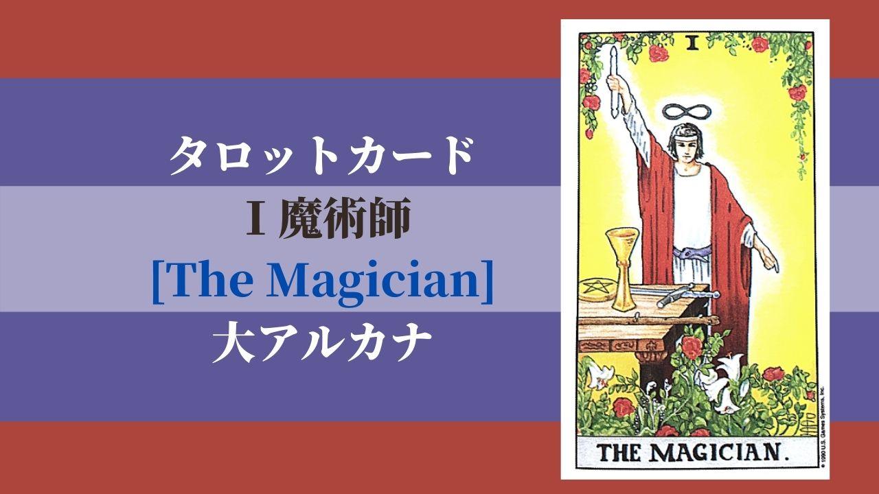 タロットカード Ⅰ魔術師 [The Magician] 大アルカナ