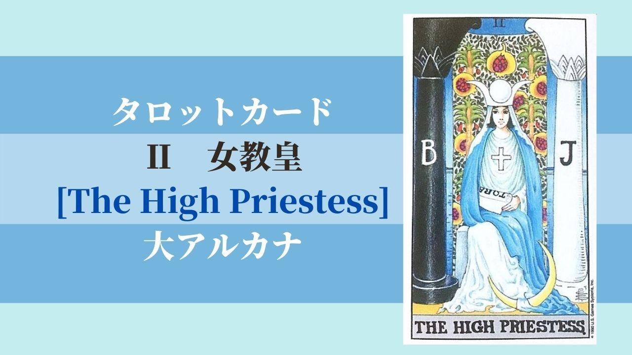 タロットカード Ⅱ 女教皇 [The High Priestess] 大アルカナ