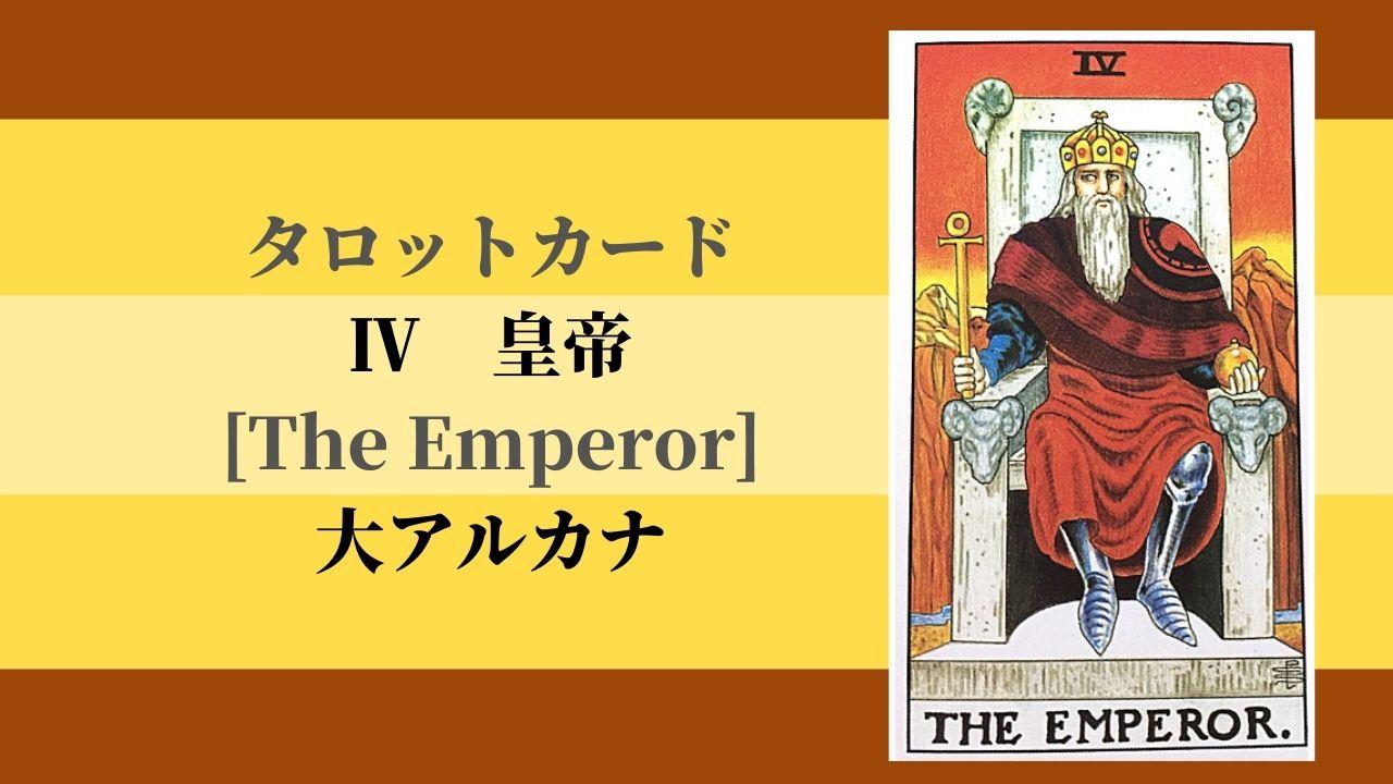 タロットカード Ⅳ 皇帝 [The Emperor] 大アルカナ