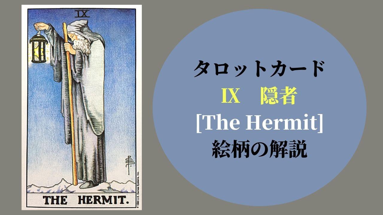 タロットカード Ⅸ 隠者 [The Hermit] 絵柄の解説