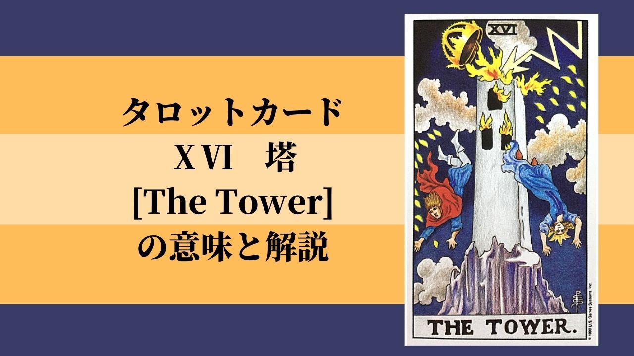 タロットカード ⅩⅥ 塔 [The Tower] の意味と解説