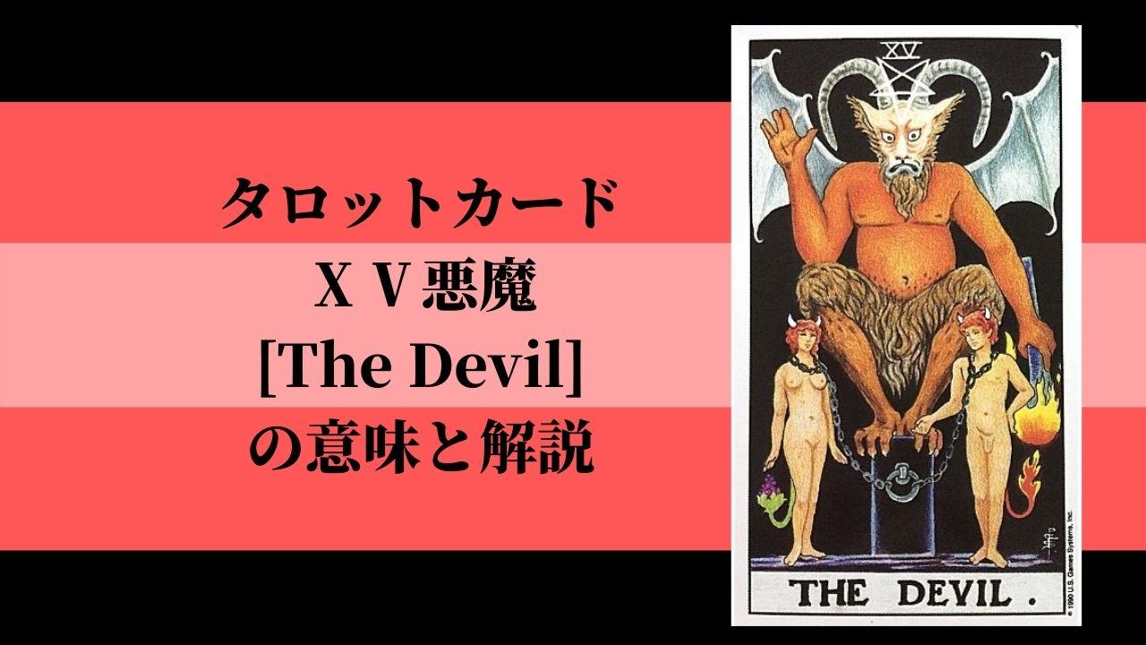 タロットカード ⅩⅤ悪魔 [The Devil] の意味と解説