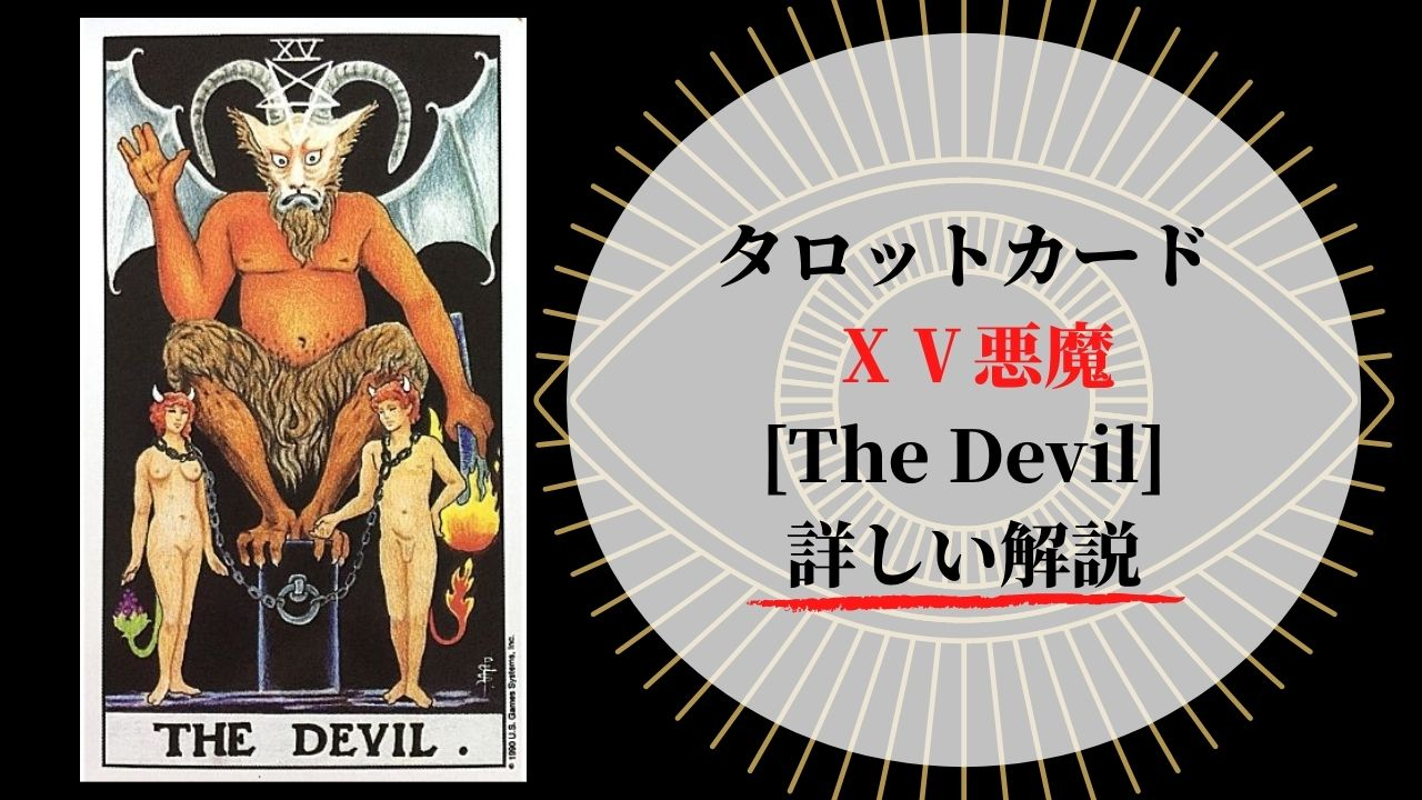 タロットカード 15悪魔 [The Devil] 詳しい解説