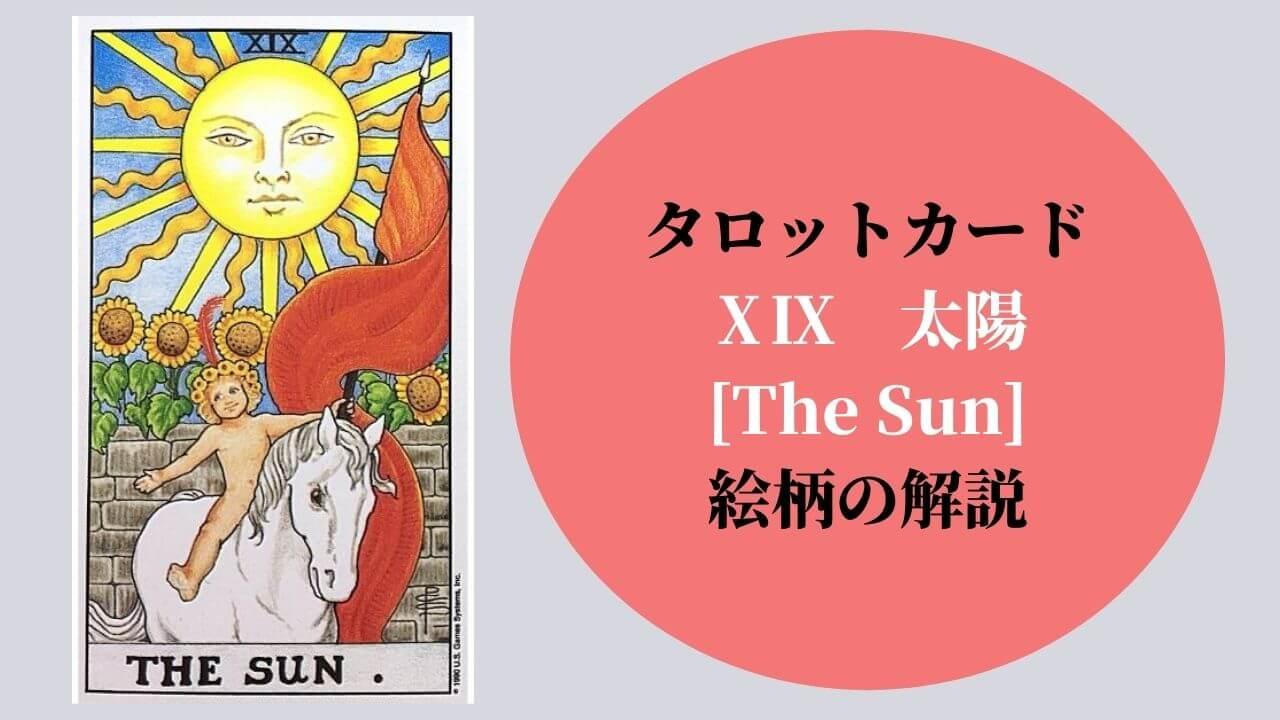 タロット 大アルカナ 19太陽 絵柄・象徴の意味