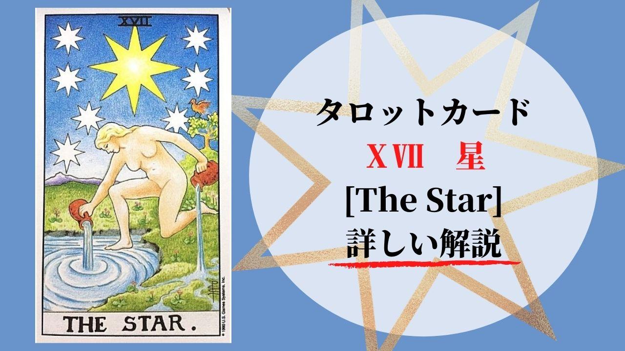 タロットカード ⅩⅦ 星 [The Star] 詳しい解説