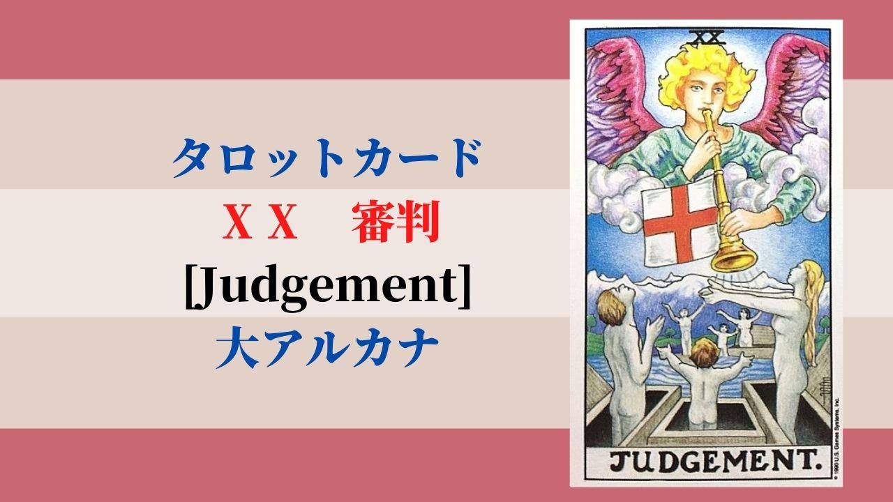 タロットカード 10 審判 [Judgement] 大アルカナ