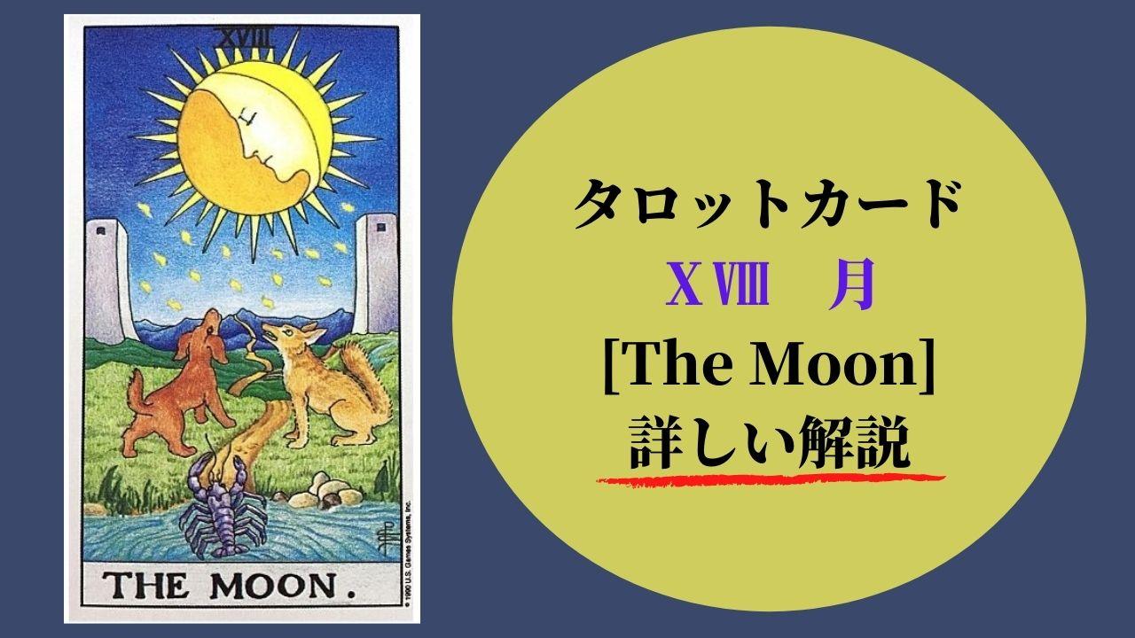 タロットカード ⅩⅧ 月 [The Moon] 詳しい解説