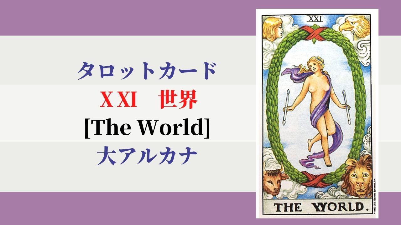 タロットカード ⅩⅪ 世界 [The World] 大アルカナ