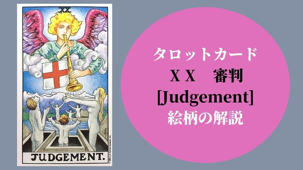 タロットカード ⅩⅩ 審判 [Judgement] 絵柄の解説