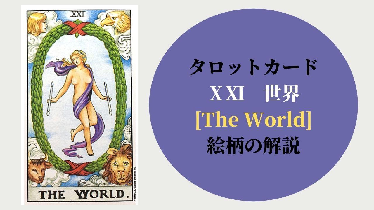 タロットカード ⅩⅪ 世界 [The World] 絵柄の解説