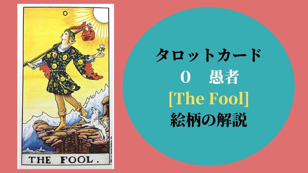 タロットカード 0 愚者 [The Fool] 絵柄の解説