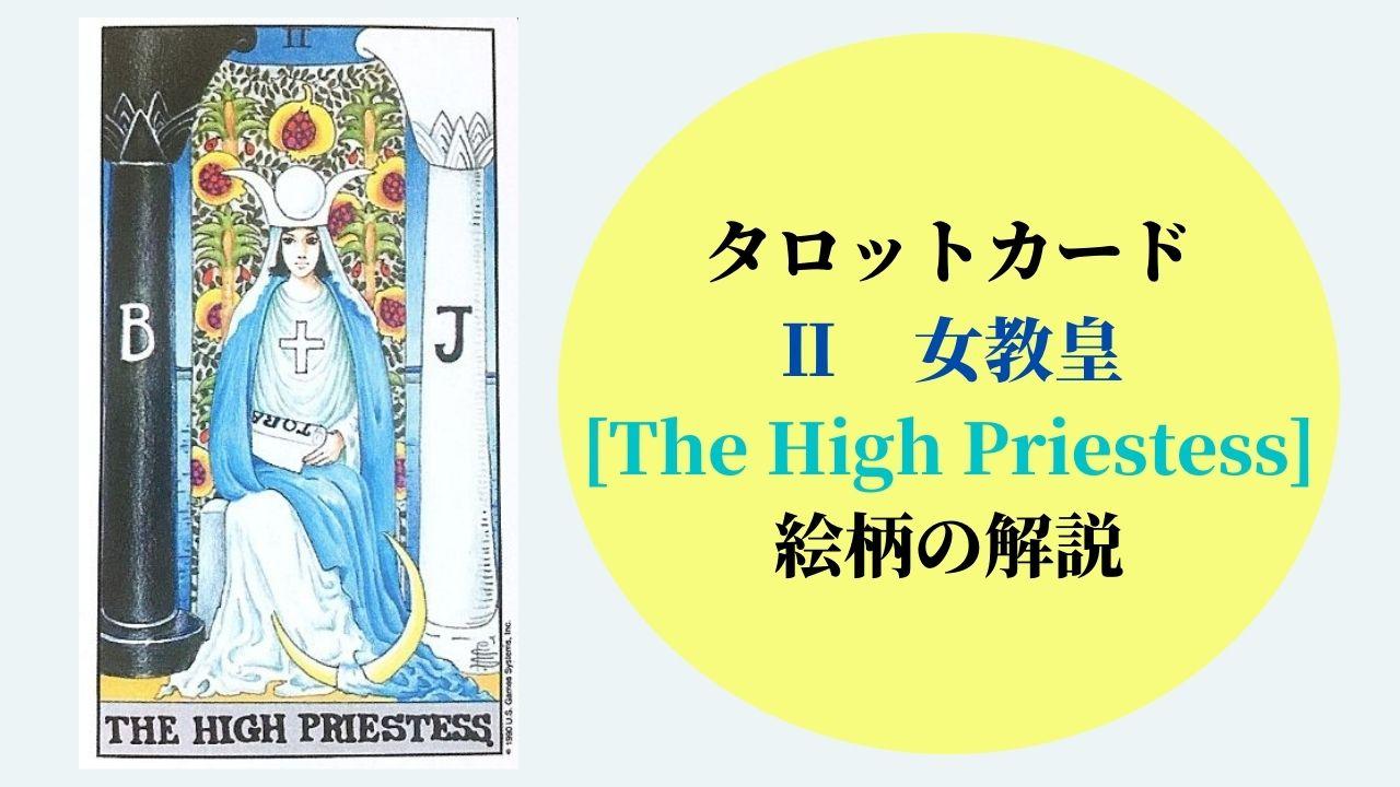 タロットカード 2 女教皇 [The High Priestess] 絵柄の解説