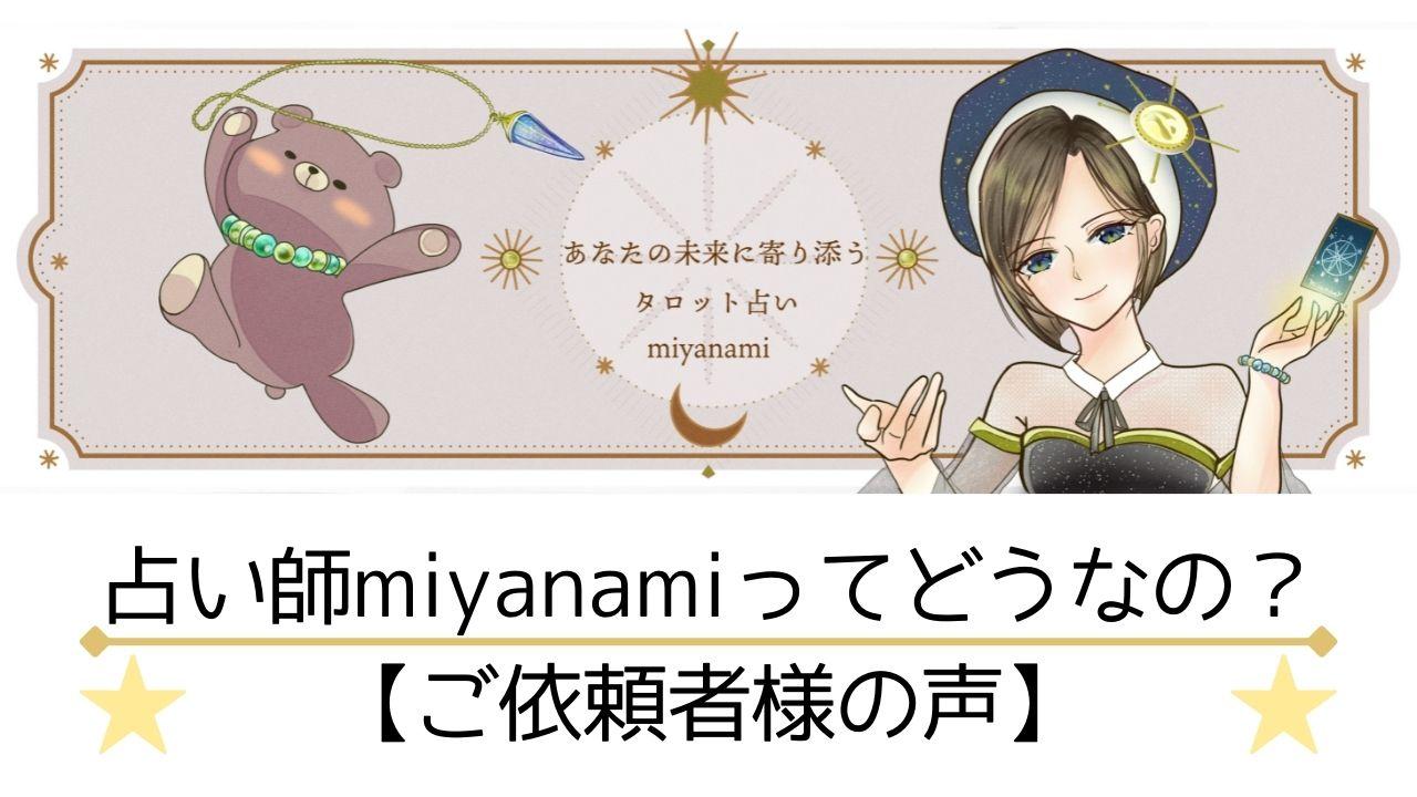 占い師miyanamiってどうなの?【ご依頼者様の声】口コミ