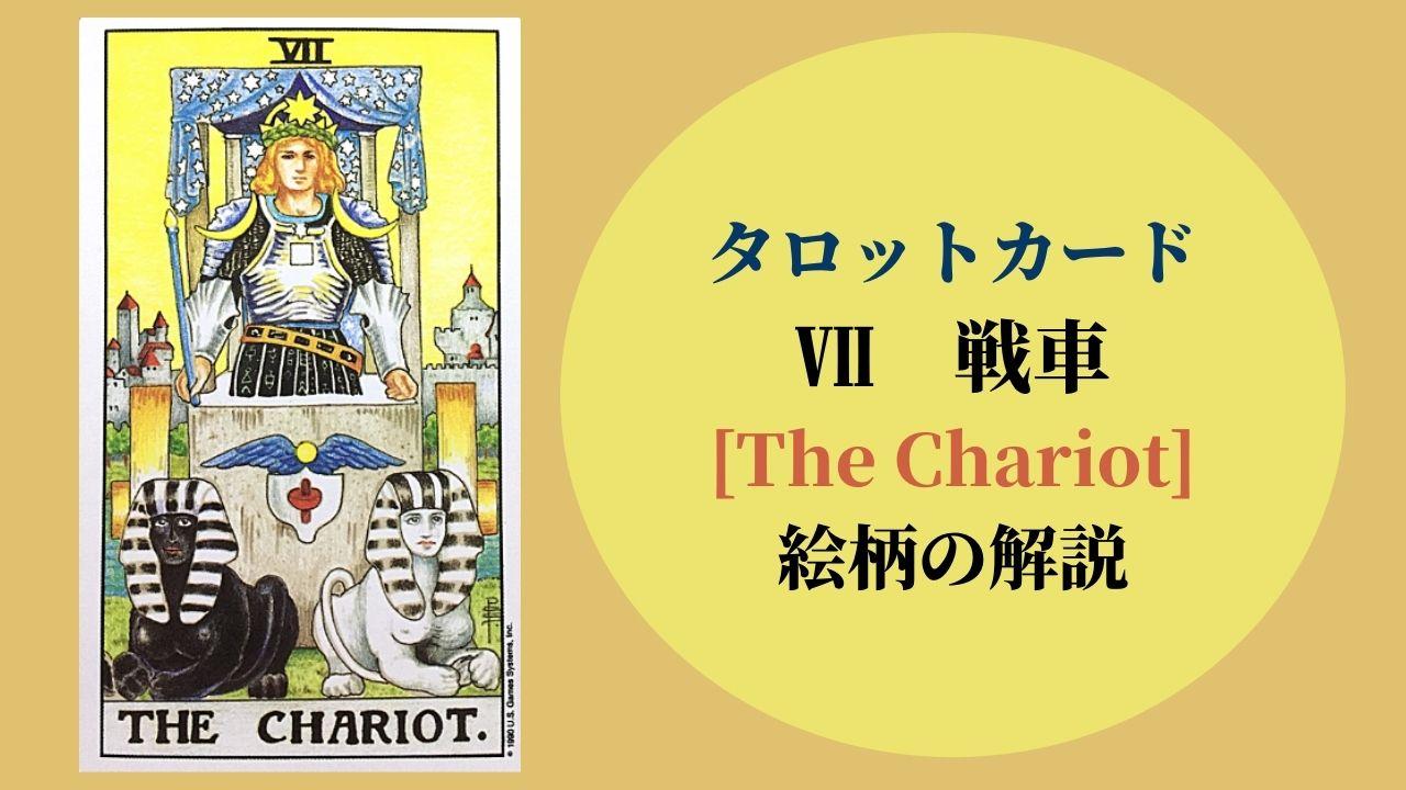 タロットカード Ⅶ 戦車 [The Chariot] 絵柄の解説