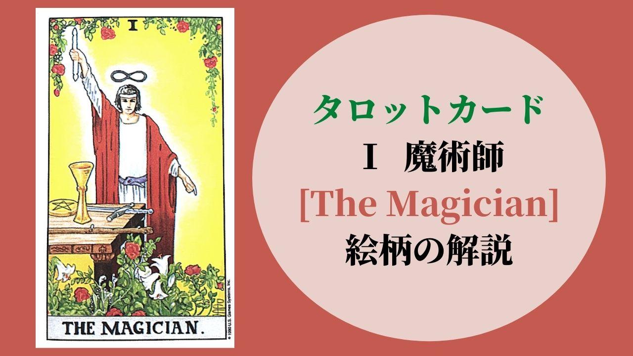 タロットカード Ⅰ 魔術師 [The Magician] 絵柄の解説
