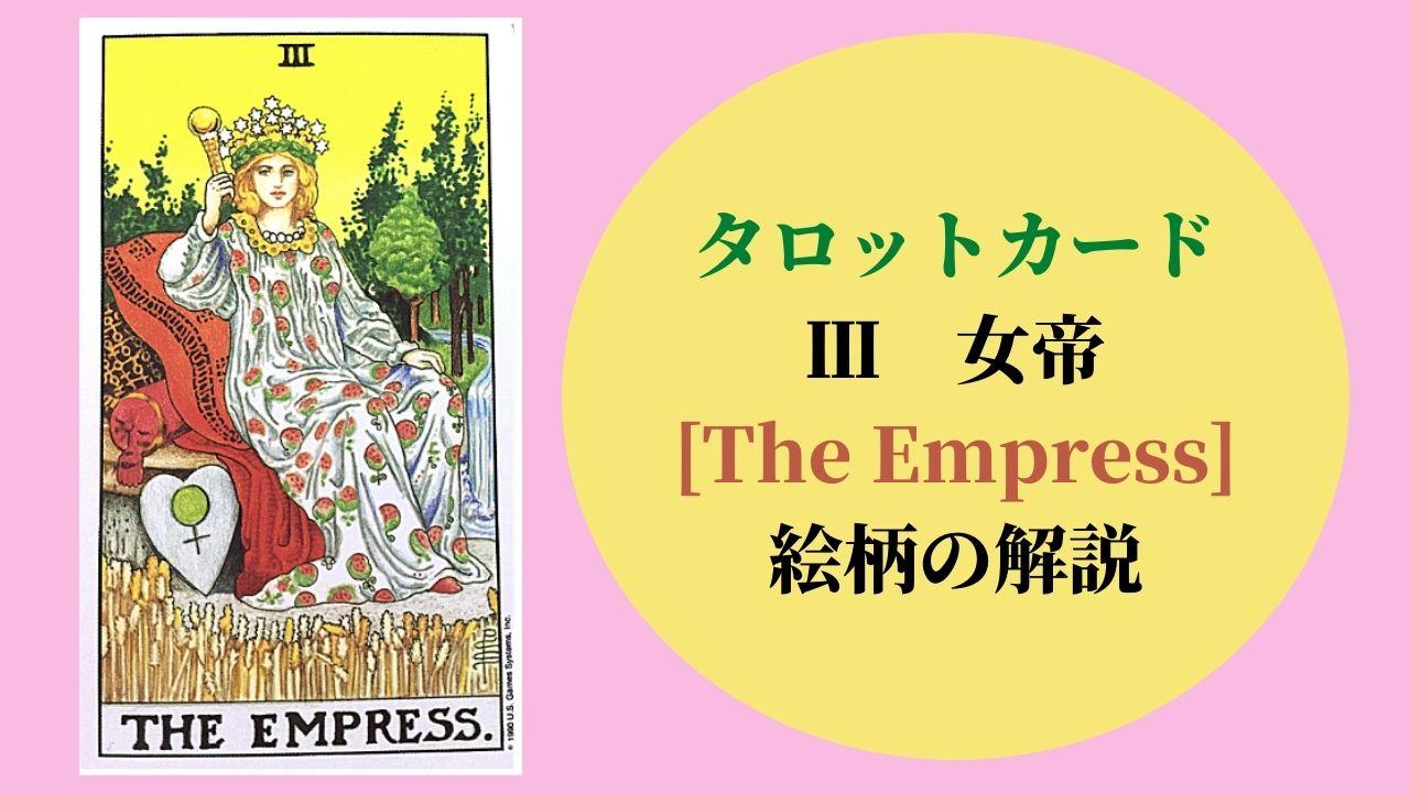 タロットカード Ⅲ 女帝 [The Empress] 絵柄の解説